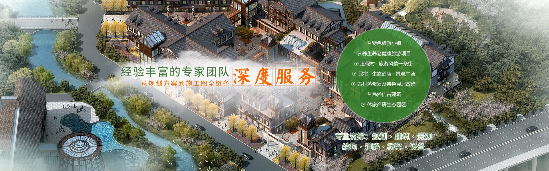 重庆旅游规划设计