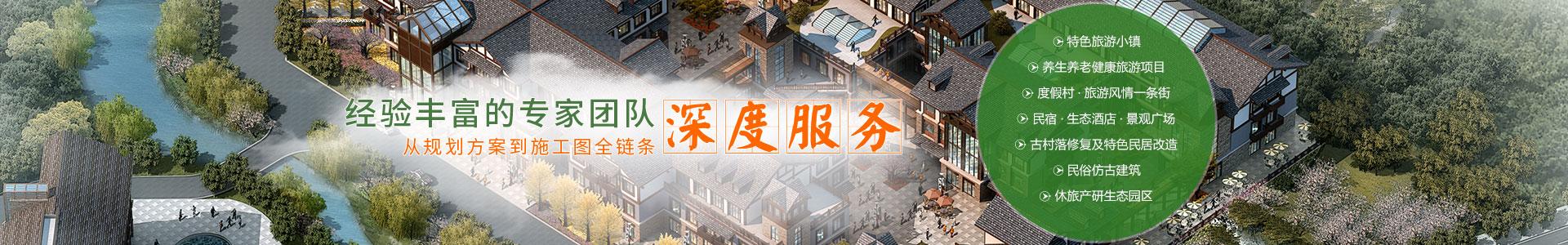 重庆旅游建筑设计
